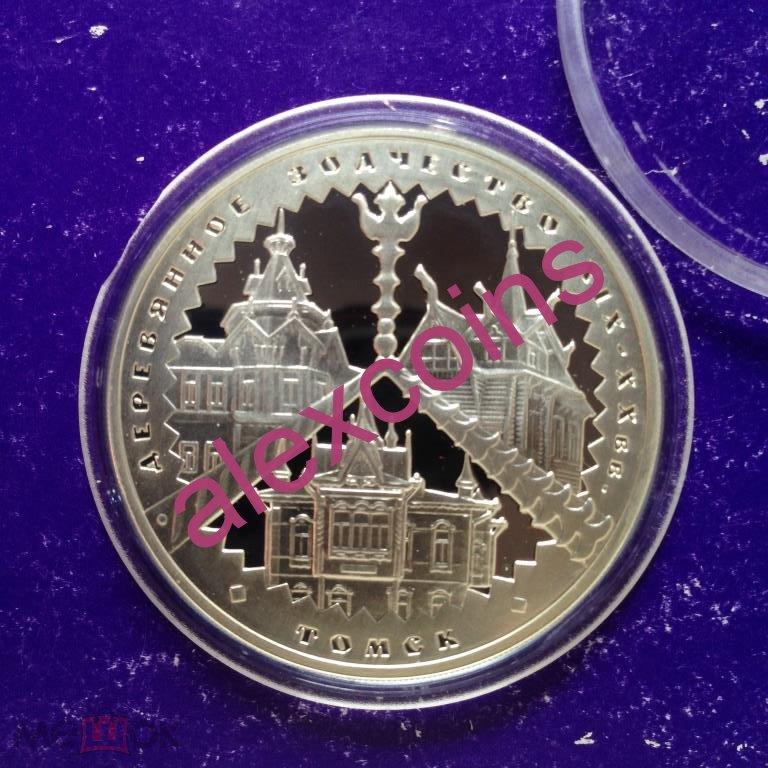 Купить 2 рубля 2004 валерий чкалов купюра достоинством 10000 рублей
