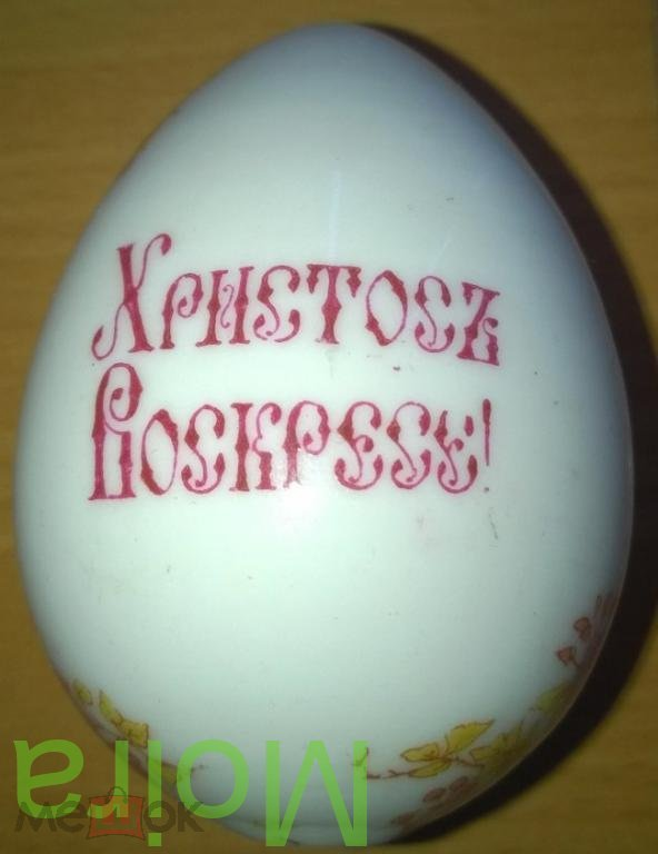 Пасхальное яйцо Христос Воскрес фарфор