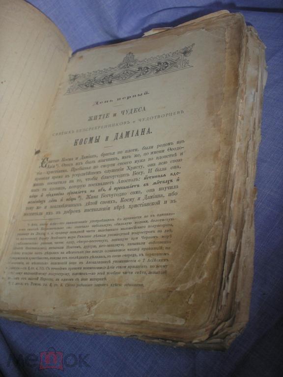 Старая Книга Житие святых.