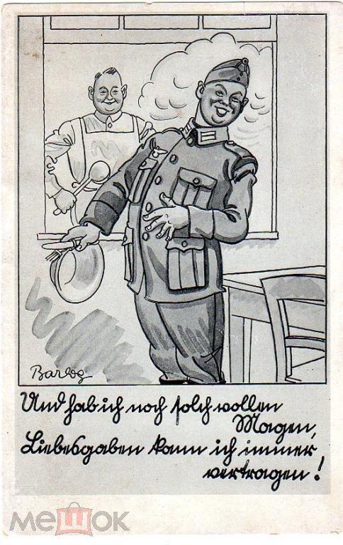 Немецкие открытки периода второй мировой войны