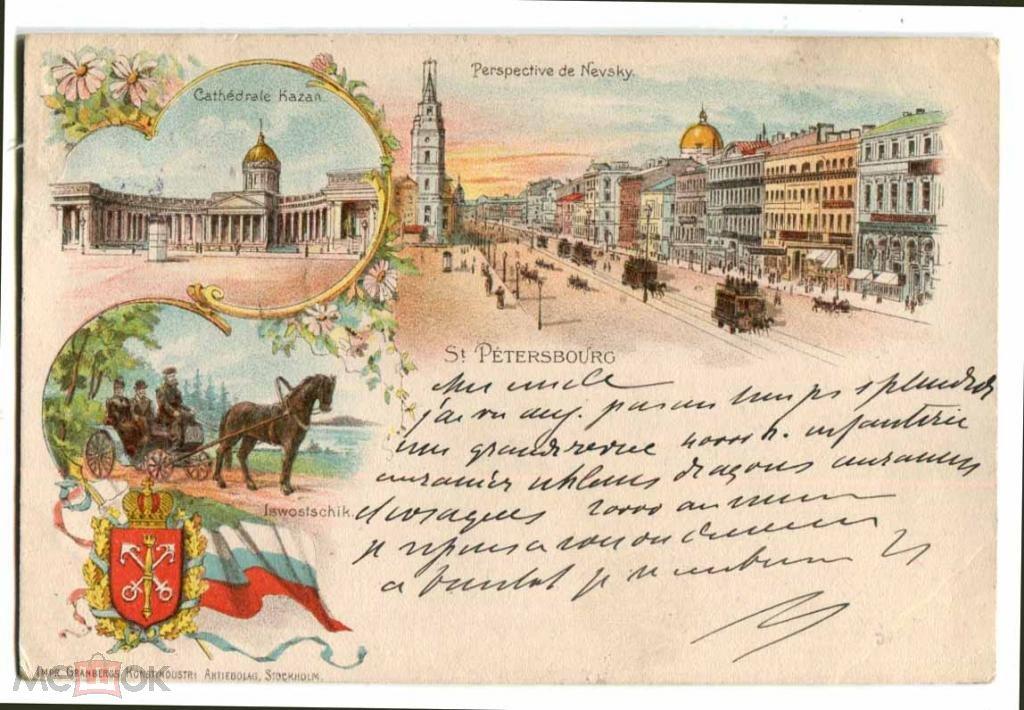 Картинки для, открытка на английском языке из санкт-петербурга