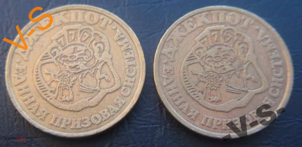 монета единая призовая система джекпот