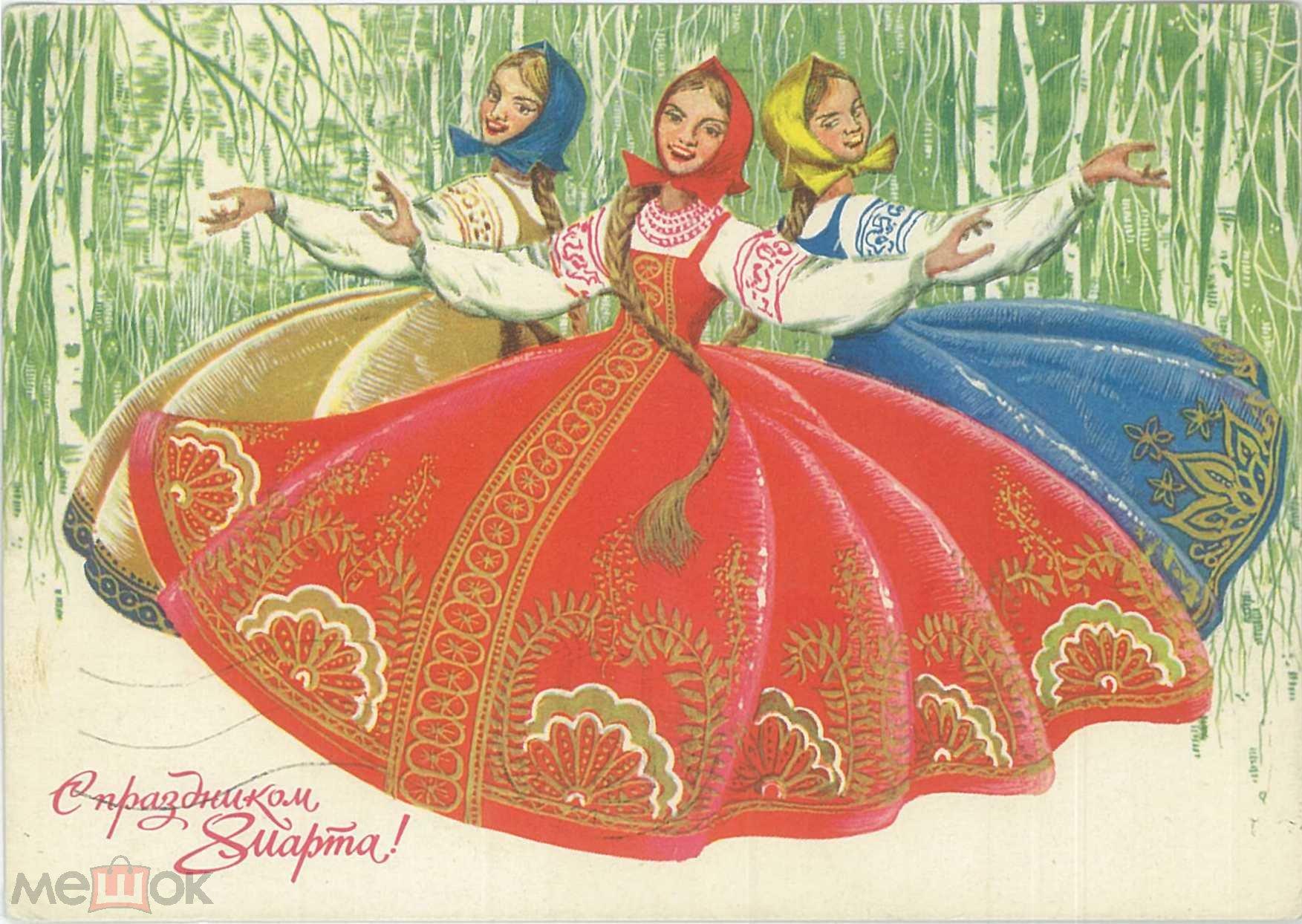 С праздником ретро открытки