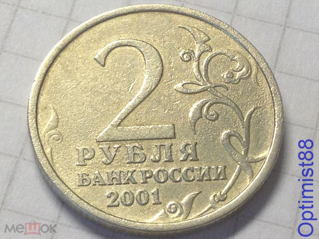 Гагарин без знака монетного двора цена монеты раскол штемпеля