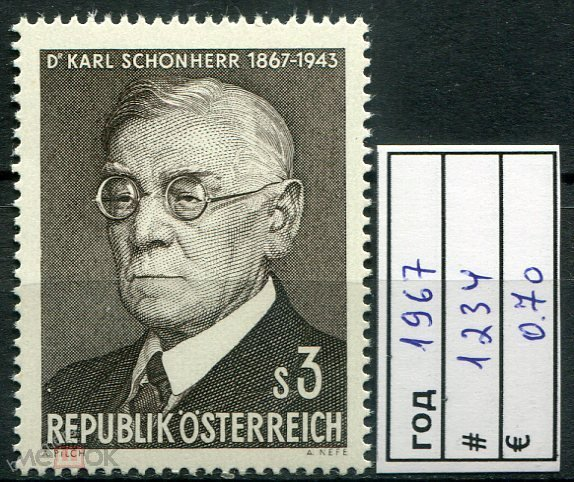 Австрия 1967 Доктор Карл Шёнгерр Поэт Драматург Медик