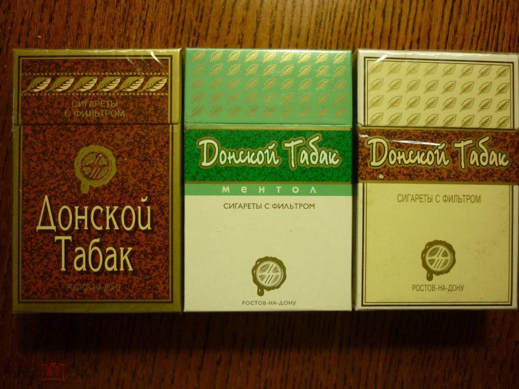 Купить сигареты донской табак в ростове на дону elephant сигареты купить