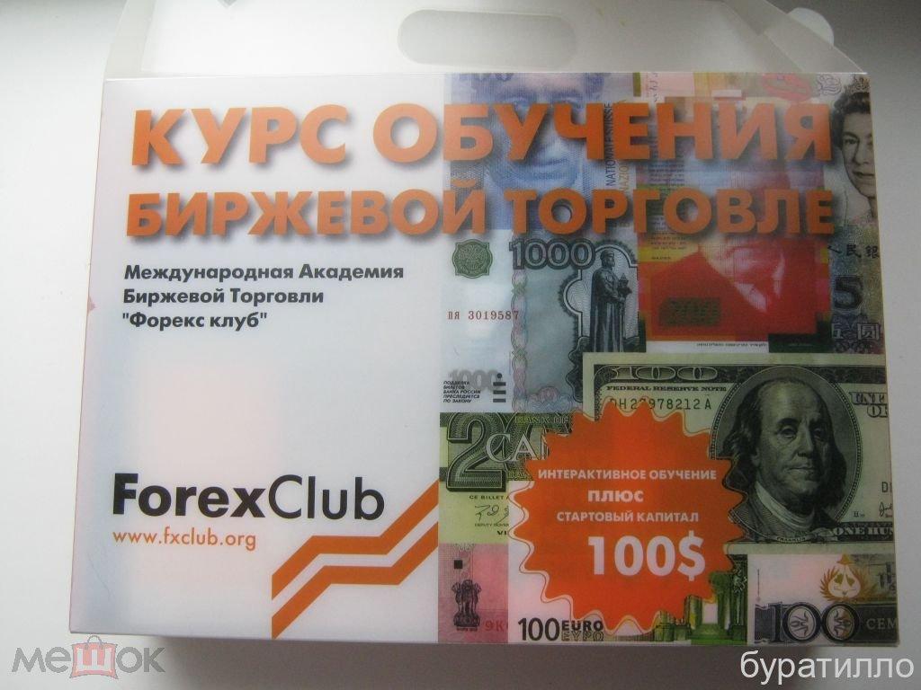 Обучение биржевой торговле форекс обучение на форекс курсы валют