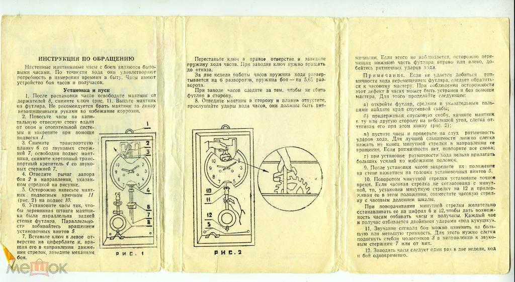 инструкция часов очз