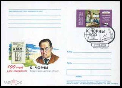 №14. ПК---100 лет со дня рождения К. Черного. (Писатель) Гашение 24.06.2000. Беларусь.