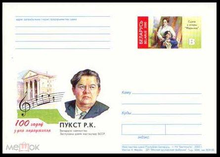 №15а. ПК---100 лет со дня рождения Пукста Р.К. (Композитор) Без гашения. Беларусь 2000 год.