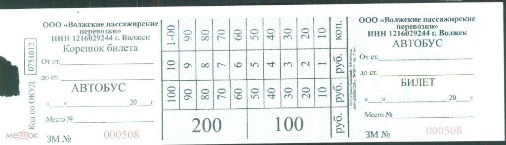 бланки билетов на автобус - фото 8