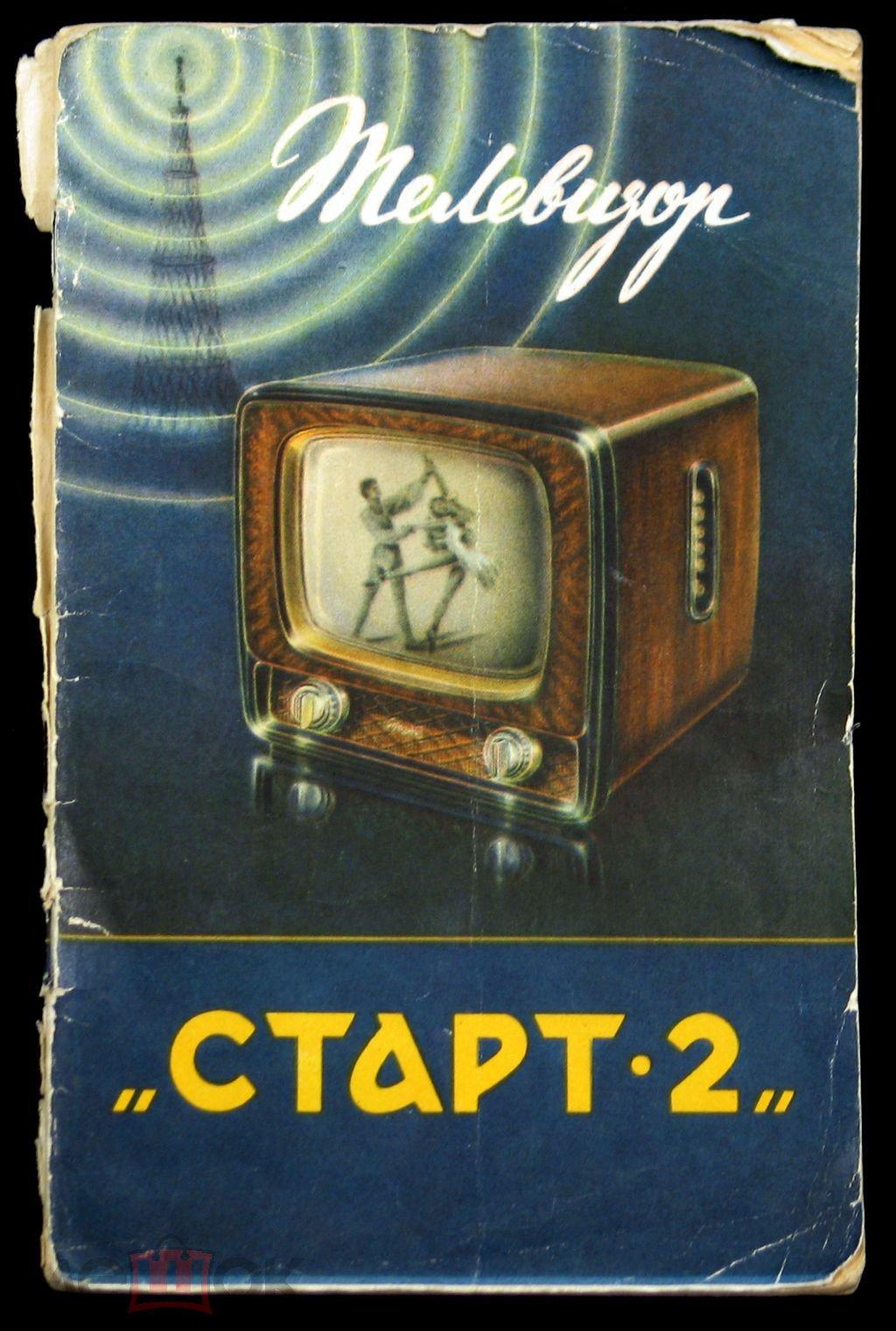 Инструкция по start телевизора эксплуатации