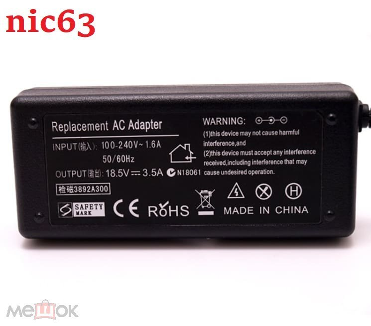 18.5В 3.5A AC зарядное устройство для ноутбуков HP Compaq