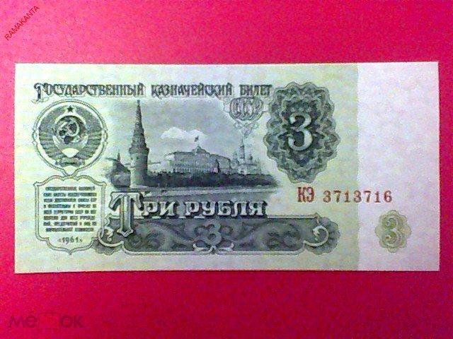 СССР 1961 * 3 РУБЛЯ * СЕРИИ - КЭ - КЯ * UNC