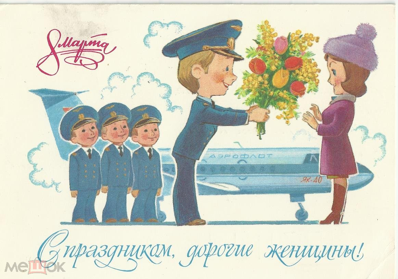 Губы, советские открытка к 8 марта