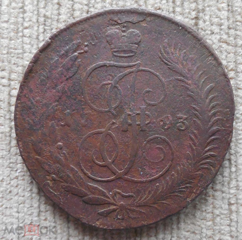 5 копеек 1793 ем павловский перечекан серебряные монеты 2017 года выпуска