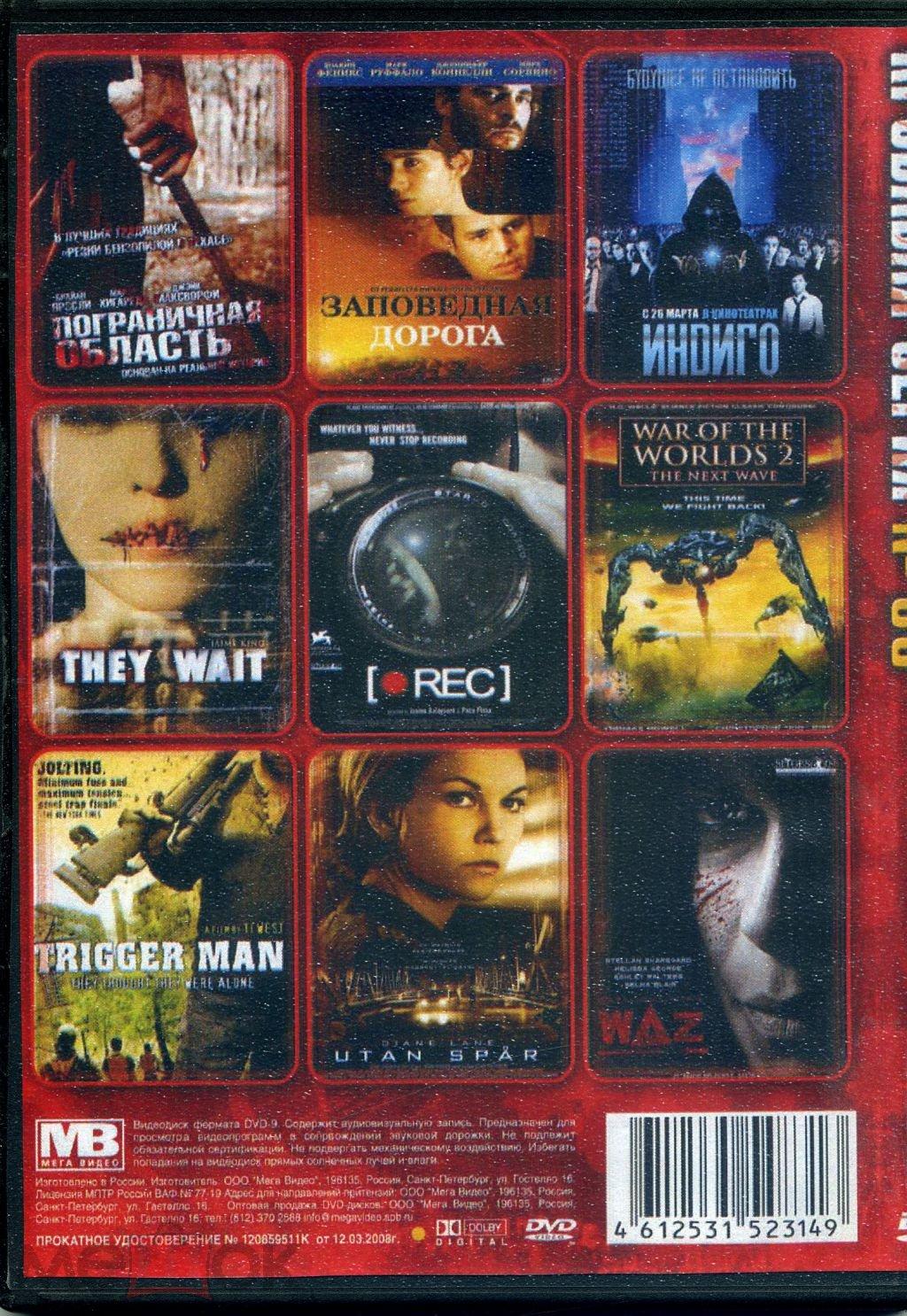 Dvd диск сборник фильмов ужасов 11в1