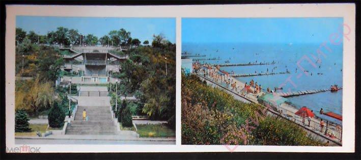 Открытка Таганрог. Лестница к морю. Приморский пляж. 1978. (08664о)