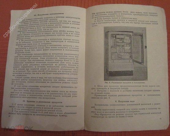 руководство по эксплуатации холодильника саратов - фото 10