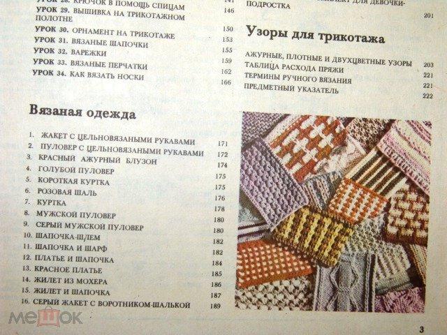 Азбука вязания максимова перчатки 40