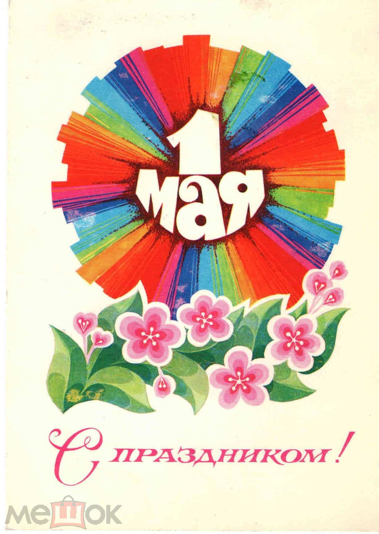 Рисование открытки к 1 мая