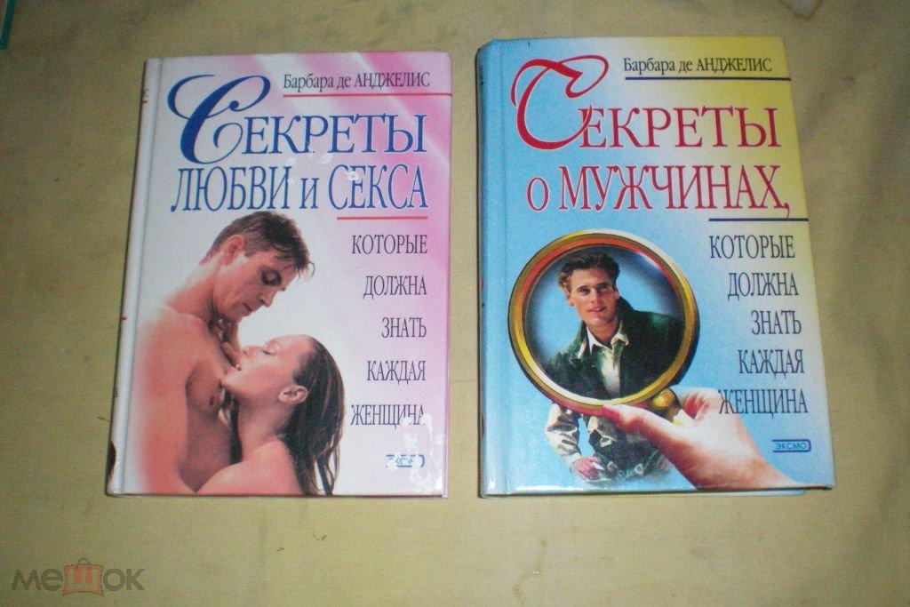 Барбару де анджелис секреты любви и секса которые должна знать каждая женщина