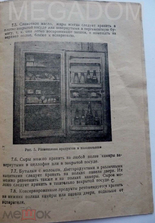 Холодильник полюс 2