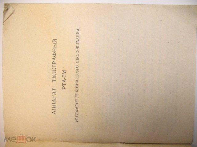 рта-7м техническое описание и инструкция по эксплуатации - фото 4