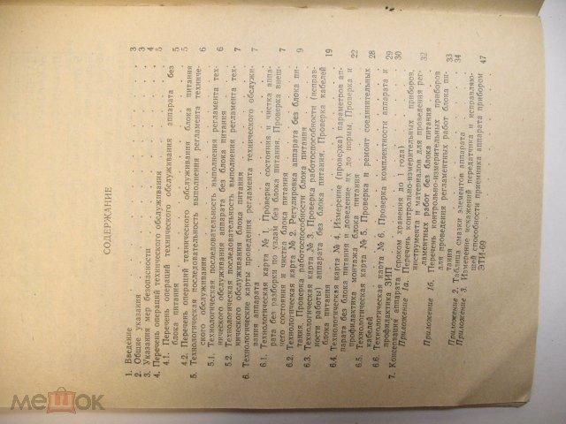 рта-7м техническое описание и инструкция по эксплуатации - фото 3