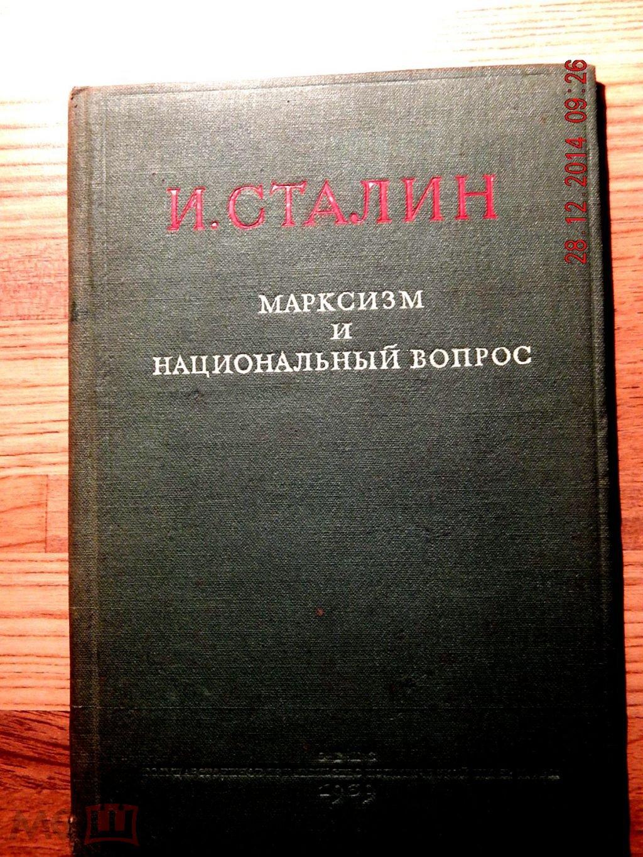 Картинки по запросу Марксизм и национальный вопрос К. Сталин
