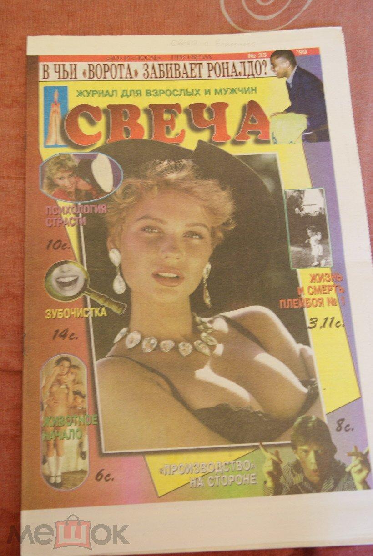eroticheskaya-gazeta-svecha