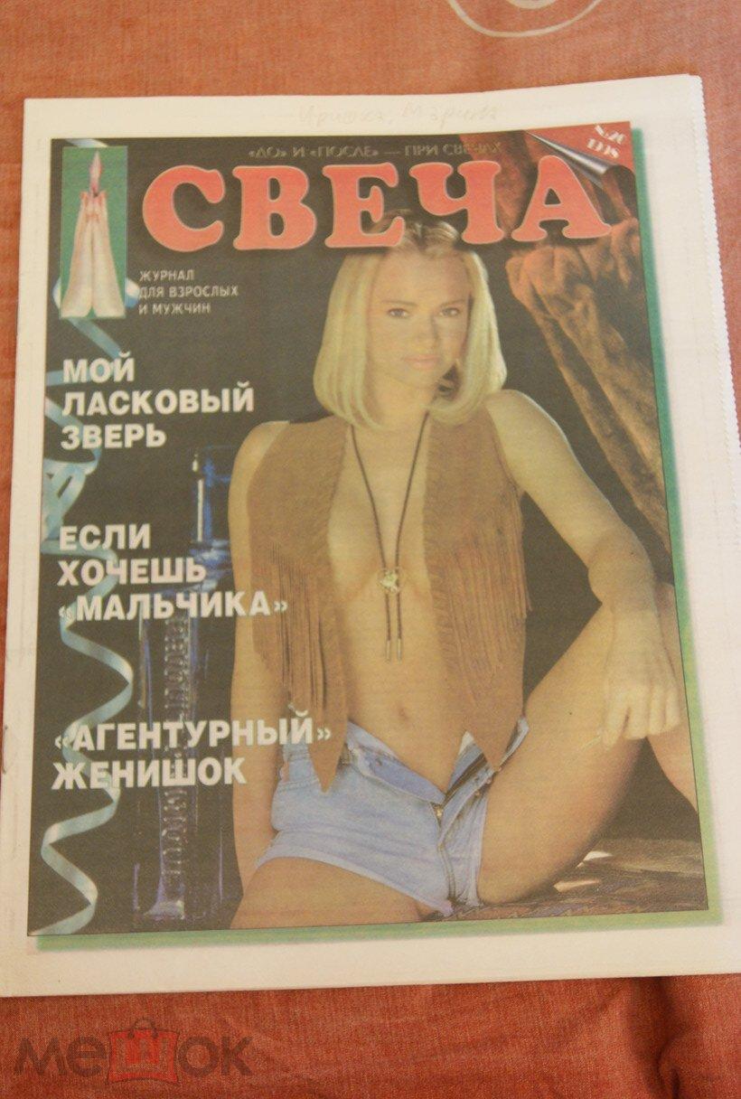 Эротическая газета свеча
