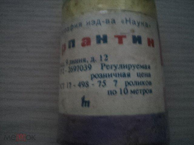 Ел.игр. Серпантин в упаковке СССР    2