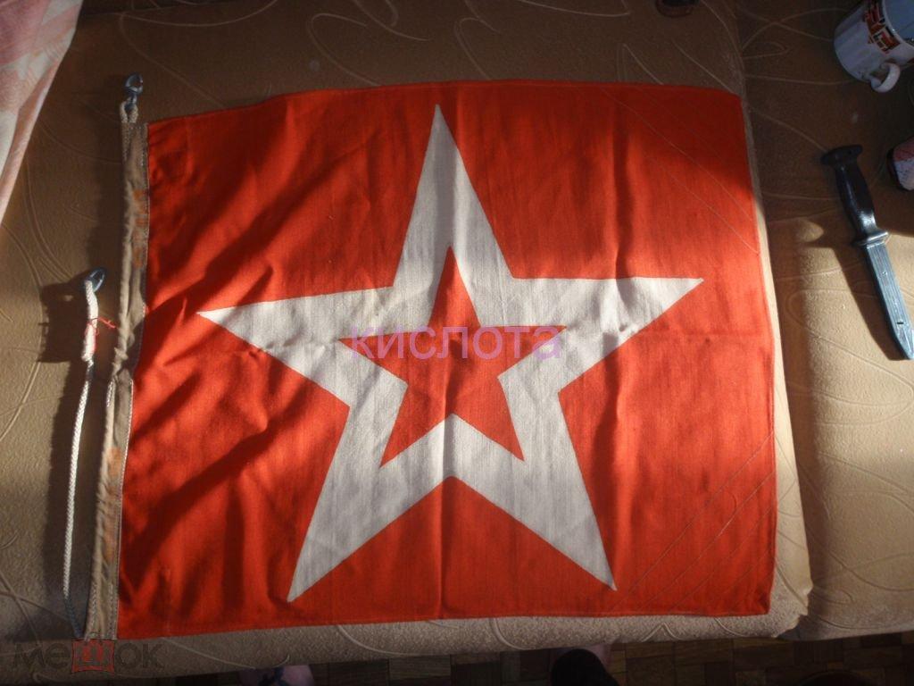 Гюйс флаг редкий.