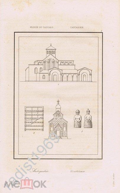 ГРАВЮРА 1839 г. КАВКАЗ, ГРУЗИЯ, ДРЕВНИЕ ПОСТРОЙКИ