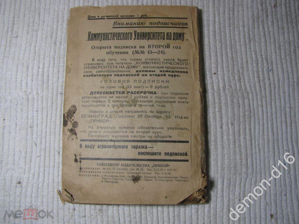 Учебник книга журнал КОММУНИСТИЧЕСКИЙ УНИВЕРСИТЕТ НА ДОМУ № 11 1926 ГОД (Б-13)