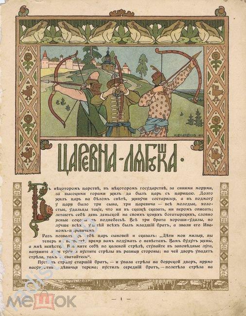 1901 г ИВАН БИЛИБИН. ЦАРЕВНА-ЛЯГУШКА. ТРИ ЦАРЕВИЧА