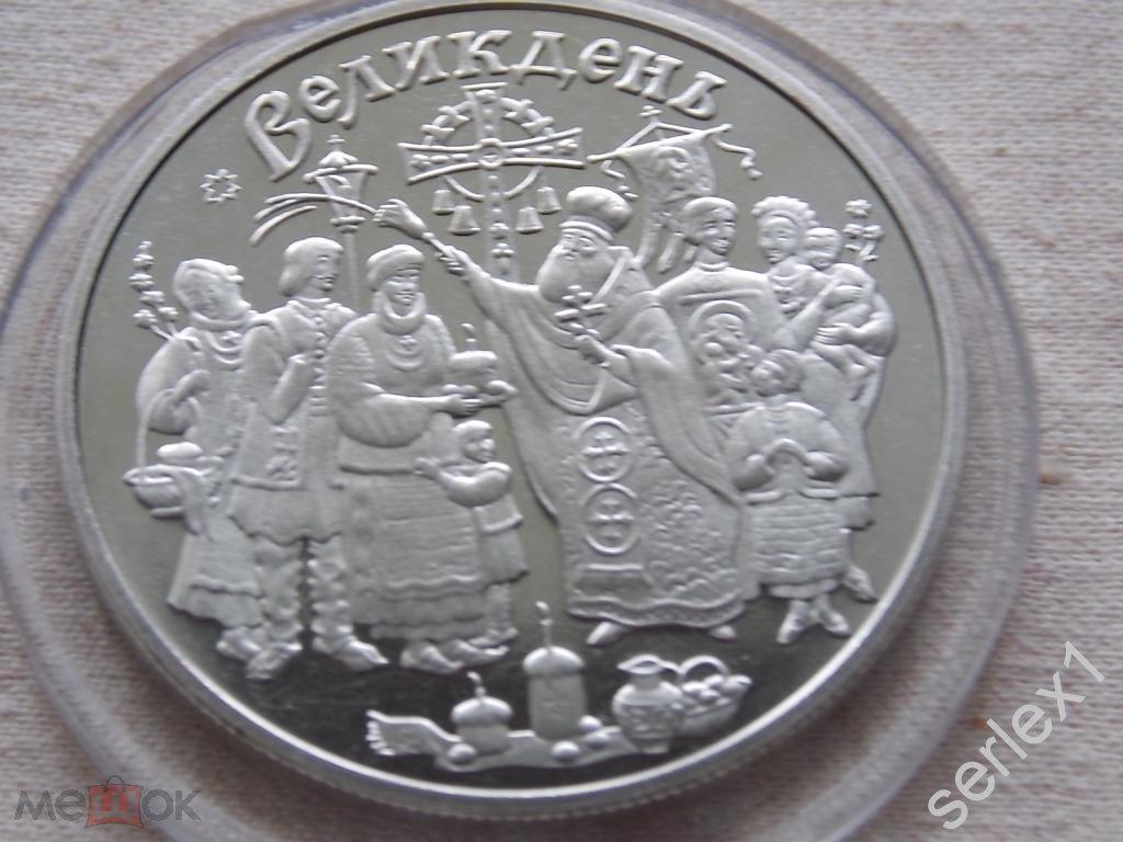 5 гривен великдень украина цена 10 тугриков 1974