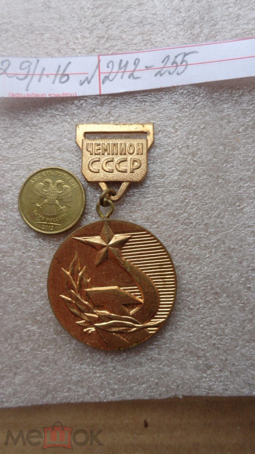 Большая нашейная медаль  Чемпион СССР  именная