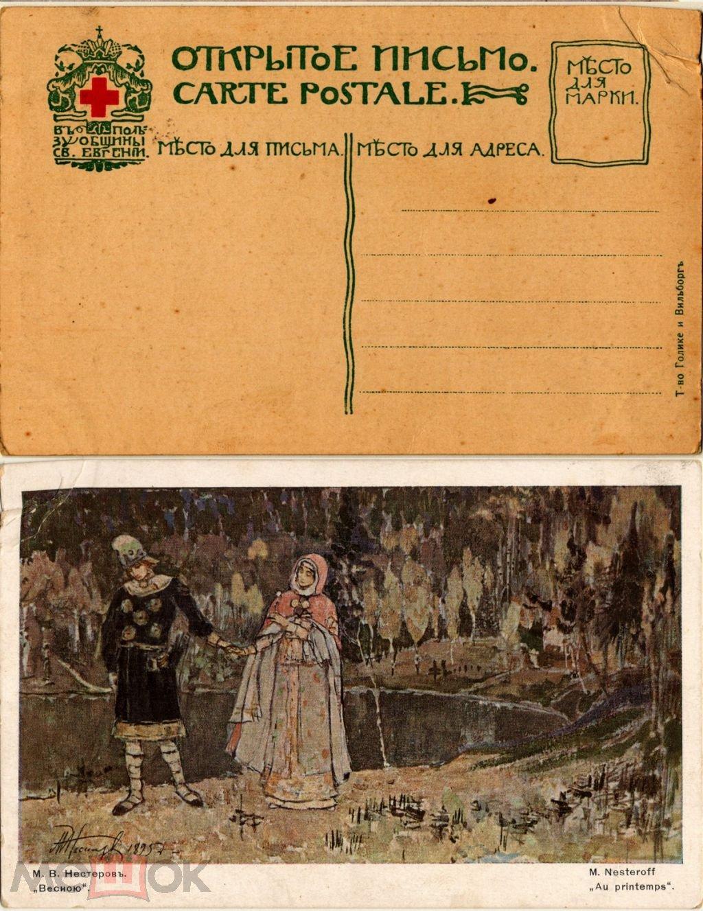 Община евгении открытка