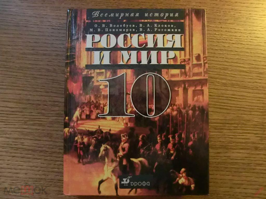 Книга россия и мир 11 класс автор волобуев