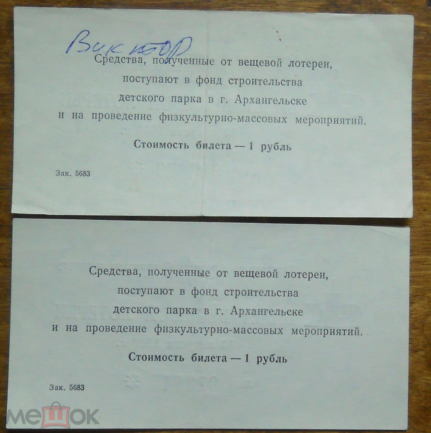 билет Вещевой Лотереи 1988 г. Архангельск.( 2 ШТ РАЗОМ) №4
