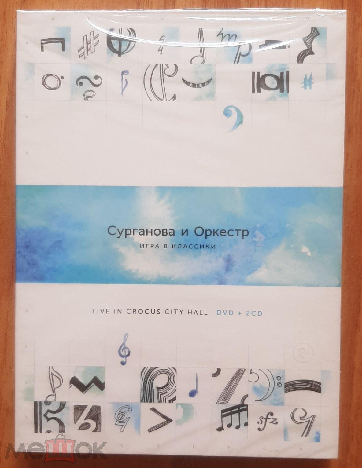 """Сурганова и Оркестр """"Игра в классики"""" (2CD+DVD) (в заводской упаковке)"""