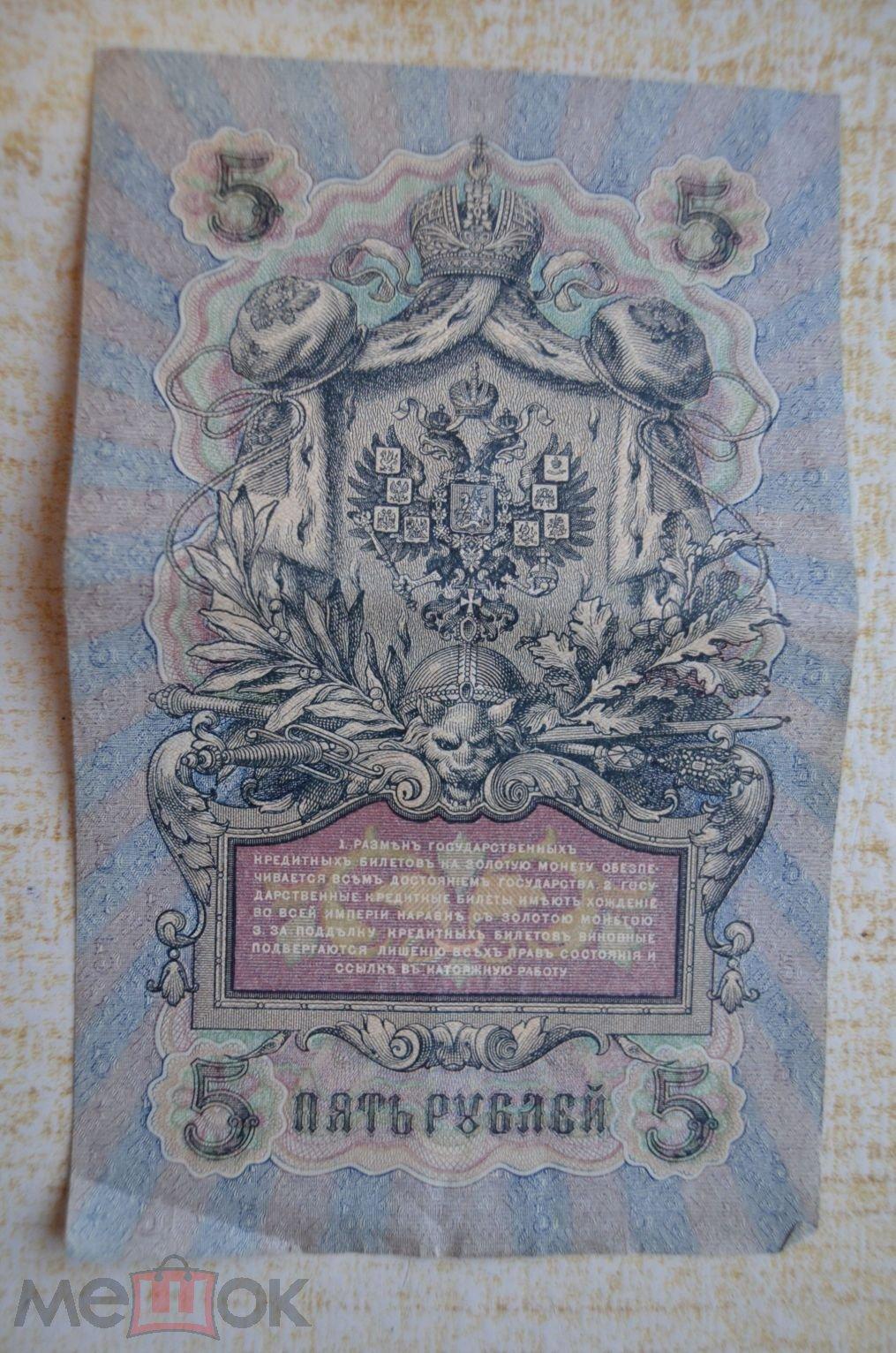 5 пять рублей 1909 года шипов бубякин номер тк
