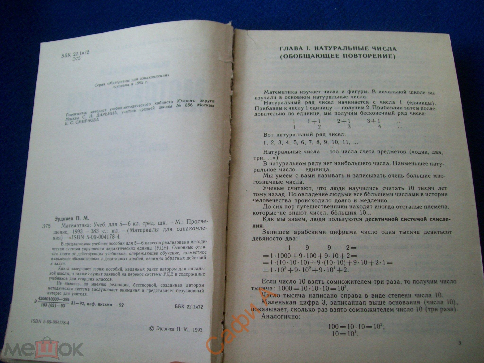 Учебники эрдниева
