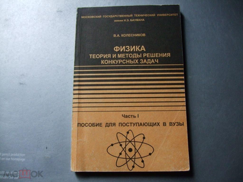 Колесников физика теория и методы решения конкурсных задач метод эйлера решения задачи коши примеры