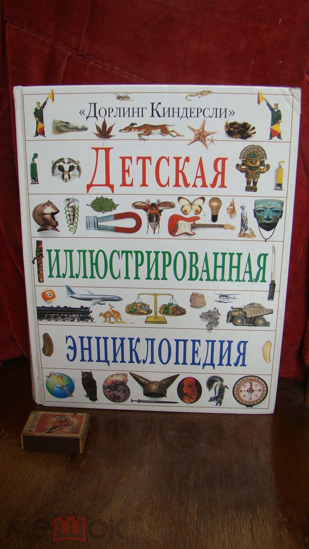 Детская иллюстрированная энциклопедия 1998 г (320)