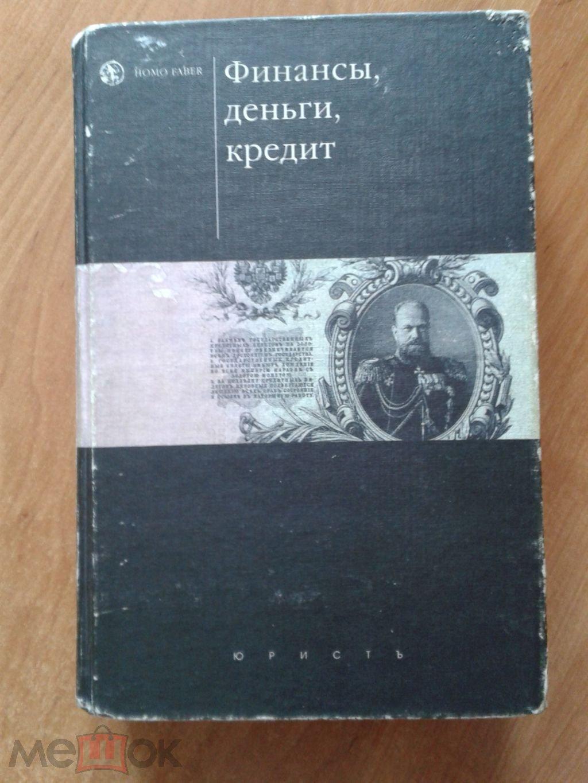 финансы и кредит учебник займы в ялуторовске адреса