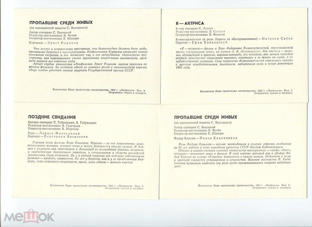 Васильев к.а. наборы открыток 642