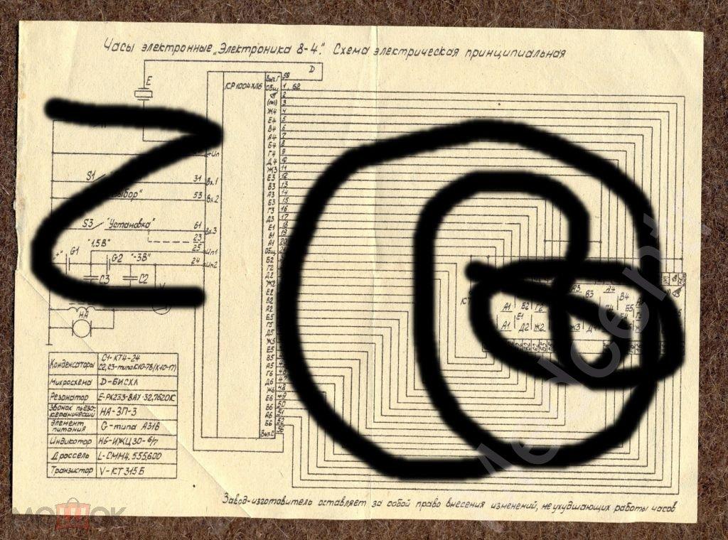 часы электроника 8 инструкция - фото 11